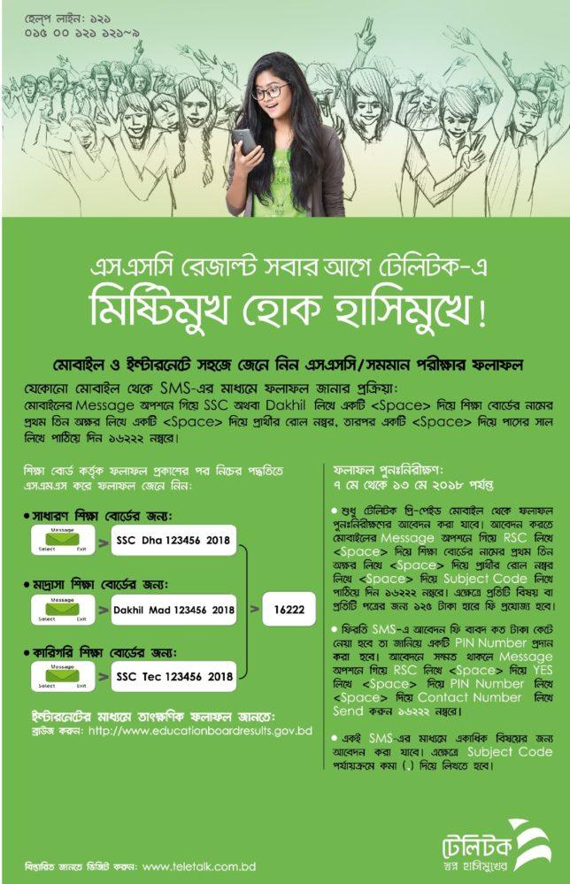 SSC Result 2018 , Madrasa board result 2018, Dhaka Board SSC